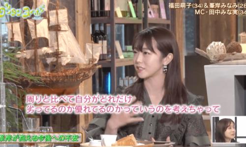 グータンヌーボ2元AKB48峯岸みなみ