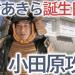 <動画>あげまん王子・中村あきら33歳の誕生日!小田原城を攻めてきました。