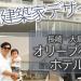 <動画>有名建築家・隈研吾がデザイン!長崎・大島オリーブベイホテルに泊まってきた!
