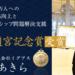 「東久邇宮記念賞」を受賞しました!国内女性2万人への自己肯定感向上トレーニング支援実績が 評価